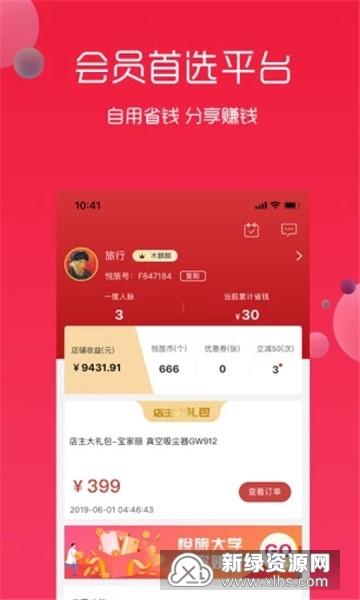 悦淘app(原悦旅会)