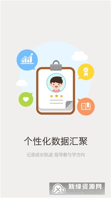 金华智慧教育平台