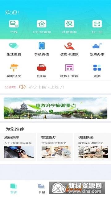 济宁市民卡2019最新版下载