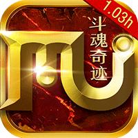 斗魂奇迹1.03h变态版v1.0.0安卓版