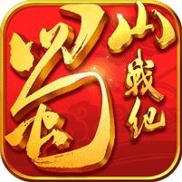 蜀山战纪GM版v3.6.0.0最新版