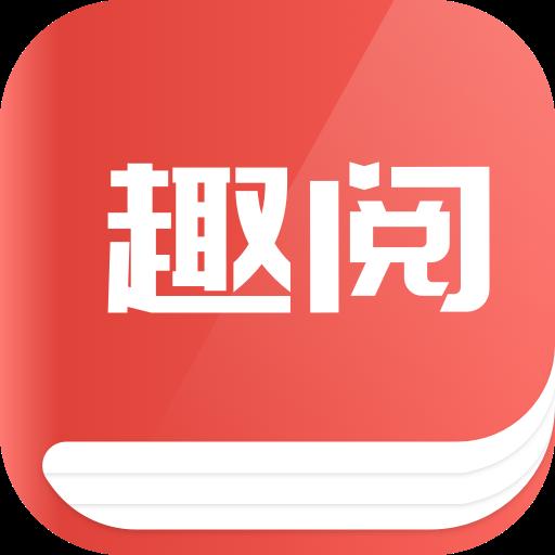 趣阅小说(阅读神器)app最新版v1.1.5免费版