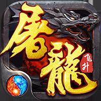 神宠屠龙飞升版v1.0.0安卓版