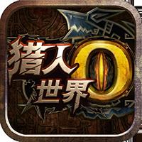 世界2怪物猎人星耀版v1.0.0安卓版