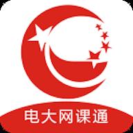网课通公共版app官方版v1.0.22安卓版