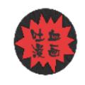 吐血漫画app破解版本v1.0安卓免会员版