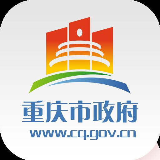重庆市政府客户端app官方版v1.4.2手机版