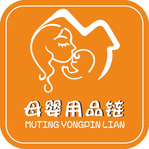 母婴爱购app官方版v1.2.0安卓版