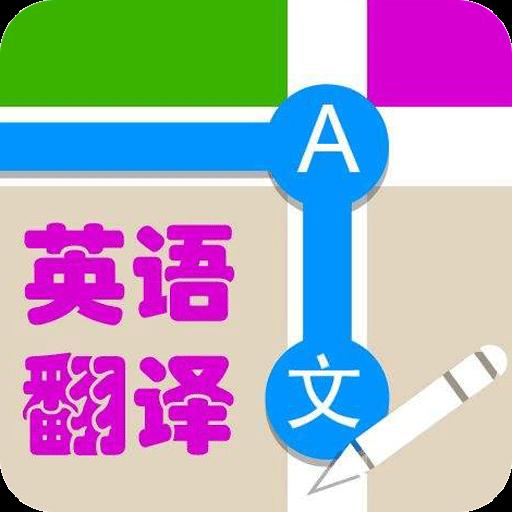 英汉翻译词典app官网版v10.0.0最新版