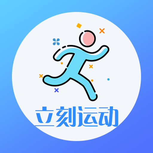 立刻运动app最新官方版v3.8.0安卓版