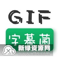 GIF字幕菌清爽版V2.6安卓版