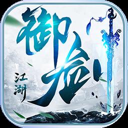 御剑江湖无限元宝手游v1.0.0安卓版