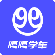 嘎嘎学车app2020最新版v1.0安卓版