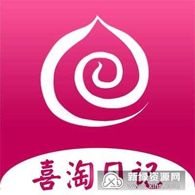 喜淘日记(优惠券发放)免费版v0.0.20最新版