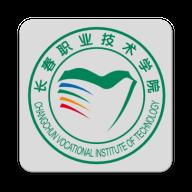 长春职业技术学院官网版v1.0.最新版