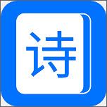 古诗词经典赏析大全免费版v1.0.2最新版
