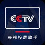 cctv央视投屏助手电视版客户端v1.1.7无广告版