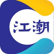 江潮新闻手机版appv1.0官方最新版