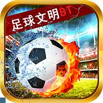 足球文明BT版v1.0.0安卓版