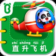 宝宝交通工具书app最新版v9.51.00.
