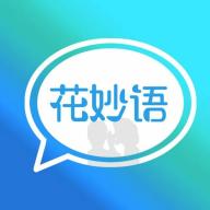 花妙语app最新版v2.60.614安卓版