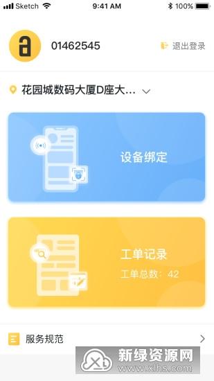 小蚁公寓工程版智能门锁app