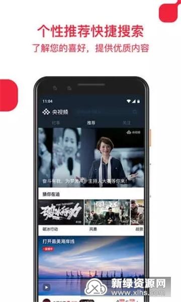 央视频(5G新媒体平台)