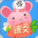 小学语文识字课堂(儿童早教)免费版v1.0安卓版