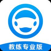 好学车教练版专业版v1.37手机最新版