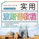 实用波斯语教程专业版v2.53.06免费版