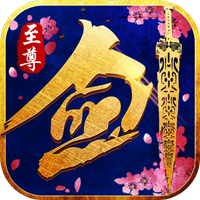 剑灵至尊无限元宝版v1.0.0安卓版