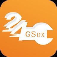 高山救援升级版安卓版v2.0 最新版
