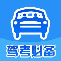 2020驾考必备安卓版v1.6.8免费版
