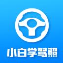 小白学驾照appv2.0.8最新版