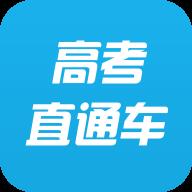 全国2021高考报名app官方安卓版V5.2.0最新版