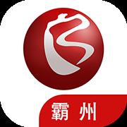 网罗霸州app官方版