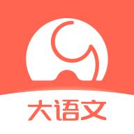 河小象大语文app官方版2021v2.6.4最新版