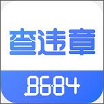 8684查违章官方版v1.0.0最新版