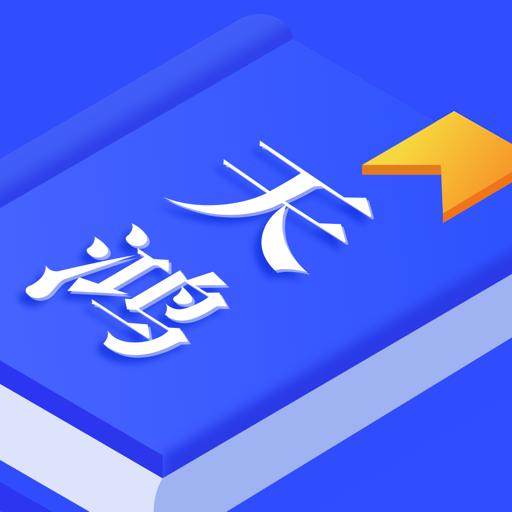 天鸿书苑(追书神器)免费版v1.0 最新版
