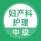 妇产科护理题库免费版v1.0.0最新版