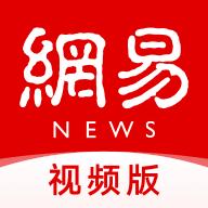 网易新闻视频版v3.3.2最新版