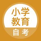 小学教育自考题库免费版v1.0.0安卓版