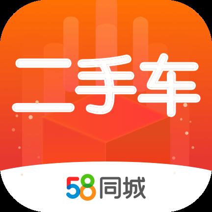 58二手车app官网版v9.3.0最新版