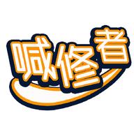 喊修者(手机维修平台)安卓版v0.0.1最新版