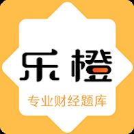 乐橙财经题库最新版v1.0.19免费版