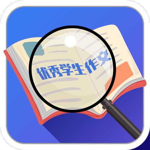 优秀学生作文大全免费版v1.5最新版