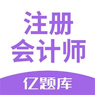 注册会计师亿题库免费版v2.5.7最新