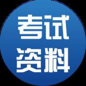 2020考试资料网吾爱破解版appV2.2.1125无限制搜题版