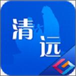 智慧清远app官网版