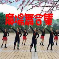 广场舞合集免费版v2 手机版